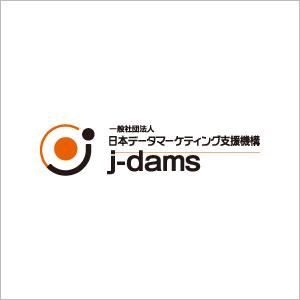 一般社団法人日本データマーケティング支援機構 Japan data marketing support mechanism(j-damsジェーダムス)